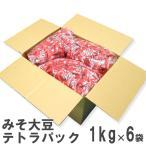 みそ大豆テトラパック 1kg×6 南風堂 業務用ケース 九州産フクユタカ 個包装