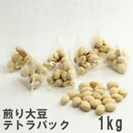 煎り大豆テトラパック小1kg 業務用 九州産フクユタカ 小さな個包装
