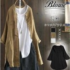 秋新作! リネンシャツ ゆったり 薄型 綿麻 コート 長袖Tシャツ トップス レディース 合わせやすい服で