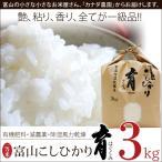こしひかり コシヒカリ 富山県産 3kg 普通米 無洗米 育 はぐくみ 28年度産 新米