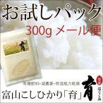 お試し  富山 コシヒカリ 育 富山県 普通米/無洗米 300g 28年度産 新米