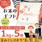 引越し 挨拶 ギフト お米 1kg  5個セット 富山県産 コシヒカリ 普通米 無洗米 育 はぐくみ 28年度産 新米