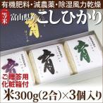 こしひかり コシヒカリ 富山県産 ギフトセット 詰め合わせ 300g(2合)×3個入 普通米 無洗米 育 はぐくみ 28年度産 新米