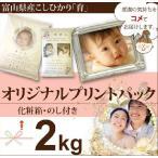 こしひかり コシヒカリ 富山県産 オリジナルプリントパック 2kg  結婚 引き出物 出産内祝い 28年度産 新米