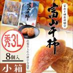 干し柿 富山干柿 小箱サイズ3L×8個入り 富山干柿出荷組合連合会