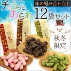 せんべい おかき チョコっとあられ 選べる12袋セット 秋冬限定 チョコ/いちご/抹茶 日の出屋製菓