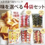 選べる4袋セット おかき・おせんべい・あられ 味の組合せ自由 送料込 富山 日の出屋製菓