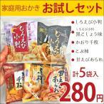 家庭用おかき 小袋×5種入 お試しセット 日の出屋製菓