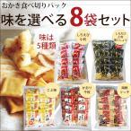 選べる8袋セット おかき・おせんべい・あられ 味の組合せ自由 送料込 富山 日の出屋製菓