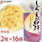 せんべい おかき  しろえび紀行 富山名菓 2枚×17袋(SK08) 日の出屋製菓