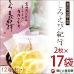 せんべい おかき  しろえび紀行 富山名菓 2枚×17袋(SK08) 12箱セット 1ケース 日の出屋製菓