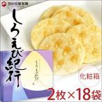 せんべい おかき しろえび紀行 2枚×18袋入 化粧箱タイプ 銘菓 日の出屋製菓