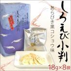 せんべい おかき しろえび小判黒コショウ味 18g×8袋(K8) 日の出屋製菓