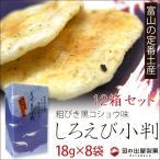 せんべい おかき しろえび小判 黒コショウ味 18g×8袋(K8) 12箱セット 1ケース 日...