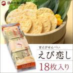 せんべい おかき 甘えびせんべい えび恋し 袋入り (18枚入り) 日の出屋製菓