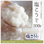 塩こうじ 塩麹 塩糀 手作り 無添加 200g 富...