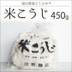 米こうじ 米麹 生麹 450g 富山こしひかり使用...