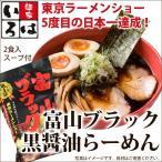 富山ブラック 富山黒醤油らーめん 2食入 スープ付 麺家いろは