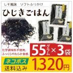 ひじきごはん 4袋セット 半生ソフトタイプ 無添加 60g 紫蘇風味 室屋