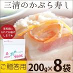 富山 三清かぶら寿し さば 200g×8袋 ご贈答用箱つき 北陸 富山名産 冬季限定