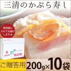 富山 三清かぶら寿し さば 200g×10袋 ご贈答用箱つき 北陸 富山名産 冬季限定