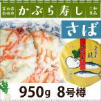 三和食品 かぶら寿し さば 950g 8号樽 国産 三和食品 冬季限定