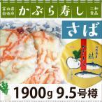 三和かぶら寿し---さば---1,900g 9.5号樽 国産 三和食品 冬季限定