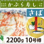 三和かぶら寿し---さば---2,200g 10号樽 国産 三和食品 冬季限定