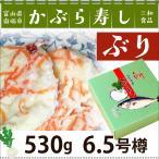 三和かぶら寿し---ぶり---530g 6.5号樽 国産 三和食品 冬季限定