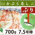 三和かぶら寿し---ぶり---700g 7.5号樽 国産 三和食品 冬季限定