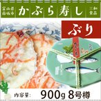 三和かぶら寿し---ぶり---900g 8号樽 国産 三和食品 冬季限定