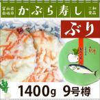 三和かぶら寿し---ぶり---1,400g 9号樽 国産 三和食品 冬季限定