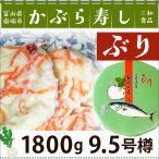 三和かぶら寿し---ぶり---1,800g 9.5号樽 国産 三和食品 冬季限定