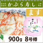 三和かぶら寿し---ます---900g 8号樽 国産 三和食品 冬季限定