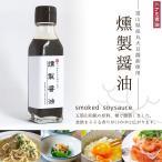 トナミ醤油 燻製醤油 120ml 卓上用醤油