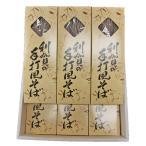 利賀の手打ちそば 6箱入り  ギフト  麺 富山県...