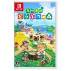 【新品】【Nintendo Switch】あつまれどうぶつの森(パッケージ版)HAC-P-ACBAA