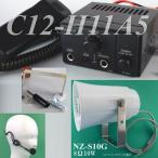 車載拡声器セット C12-H11A5(DC12V、10W)ヘッドマイク、カールコードマイク付属、ギボシ付車載スピーカーセット