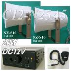 振動や衝撃に強く建設機械などの車輌に最適な拡声器 C12-N25A5 スピーカー2台仕様