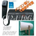 メッセージ録音も楽ちんな車載マイクアンプセット C12−U10G1 高音質、10Wトランペットスピーカーとのセット構成品