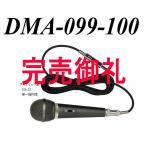 バス用ハンドマイク DMA099100 棒型ハンドマイク、バスガイド、スイッチ付