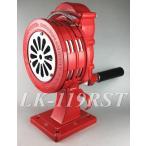 固定式の手動消防サイレン(色調レッド) LK-119RST 赤色、防災用、非常用に適したスタンド式サイレン