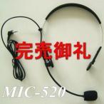 分離式ヘッドセットマイク MIC-520 フレームとマイクを分離でき、マイク部だけで話すことも可能