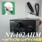 車載用拡声器NT-102AHM(10W、インピーダンス4Ω、8Ω、DC12V)ヘッドマイク、ハンドマイク付属の車載アンプ。ハンズフリーでマイク放送可能。