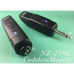 コードレスモジュール NZ-210C ピンマイク、ヘッドマイクなどのエレクトレット型コンデンサーマイクを省線化
