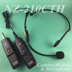 コードレスヘッドマイク NZ-210CTH コードレスモジュールとヘッドマイクのセット構成、ハンズフリー
