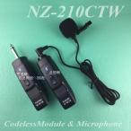 コードレスピンマイク NZ-210CTW コードレスモジュールとピンマイクのセット構成品