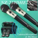 ワイヤレスエコーマイク2本&簡易マイクミキサーセット NZ−210DHE2S エコーマイク用4mケーブル付属