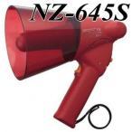 サイレン付の非常用メガホン NZ-645S 赤、防災や避難訓練、防滴仕様