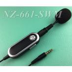 スイッチ付きミニマイク NZ−661−SWM 手元でスイッチ操作が可能